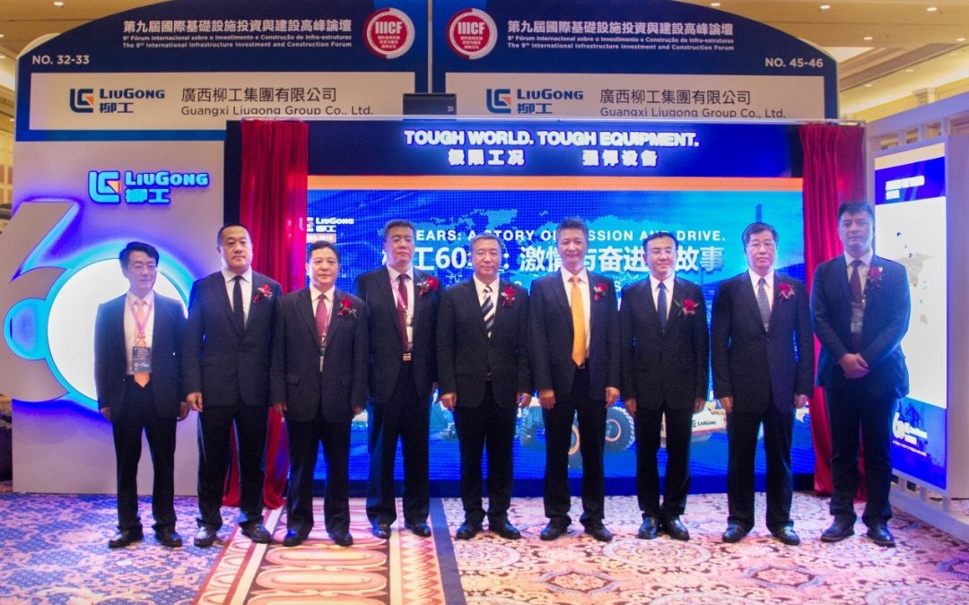LiuGong was Invited to the 9th International Infrastructure Investment and Construction Forum